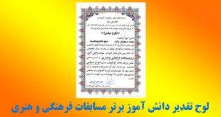 لوح تقدیر دانش آموز برتر مسابقات فرهنگی و هنری۸۰۰-۴۰۰