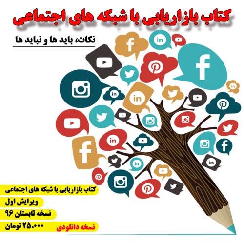 کتاب-بازاریابی-با-شبکه-های-اجتماعی مهندس درویش زاده