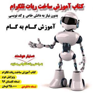 کتاب-آموزش-ربات-تلگرام-مهندس-درویش-زاده-