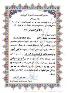 لوح تقدیر دانش آموز برتر مسابقات فرهنگی و هنری