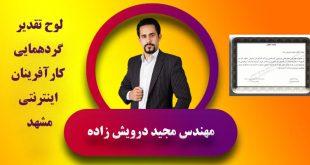 لوح تقدیر گردهمایی کارآفرینان اینترنتی مشهد