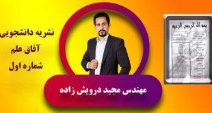 نشریه دانشجویی آفاق علم شماره اول-مهندس مجید درویش زاده