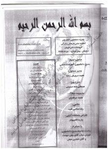 نشریه دانشجویی آفاق علم شماره اول۱