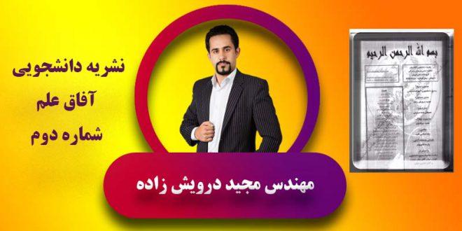 نشریه دانشجویی آفاق علم شماره دوم-مهندس مجید درویش زاده