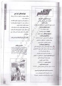 نشریه دانشجویی آفاق علم شماره دوم