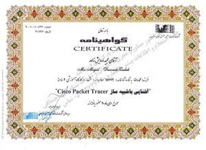 گواهینامه آشنایی با شبیه ساز Cisco Packet Tracer