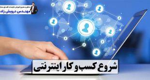 شروع کسب و کار اینترنتی
